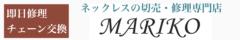 ネックレス チェーンの修理・切り売りのマリコ